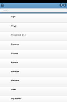 Languages of the World apk screenshot