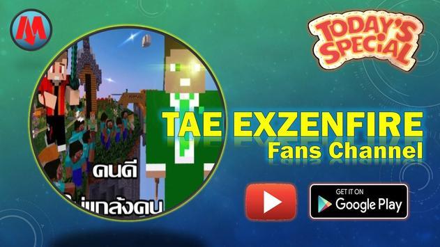 TAE EXZENFIRE Fans Channel screenshot 2