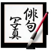 俳句・写真くらぶ icon