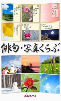 俳句・写真くらぶ poster