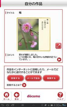 俳句・写真くらぶ apk screenshot