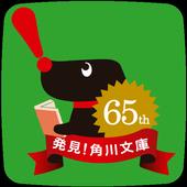角川文庫65周年記念 きせかえハッケンくん【無料】 icon
