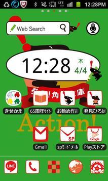 角川文庫65周年記念 きせかえハッケンくん【無料】 apk screenshot