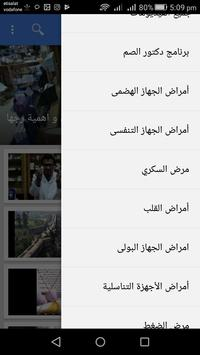 دكتور الصم Doctor For Deaf screenshot 1