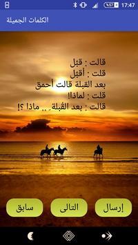 كلمات جميلة apk screenshot