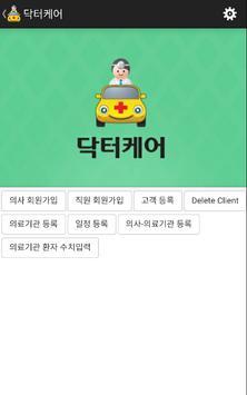 DoctorCare_Manager apk screenshot
