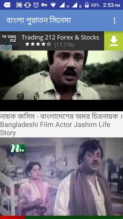 Bangla old movie(বাংলা সিনেমা) for Android - APK