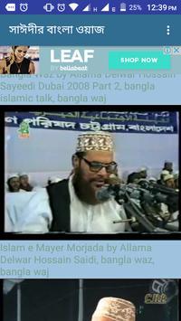 saidy bangla waz সাঈদীর ওয়াজ poster