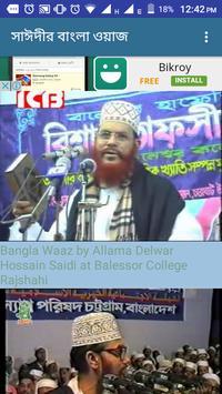 saidy bangla waz সাঈদীর ওয়াজ apk screenshot
