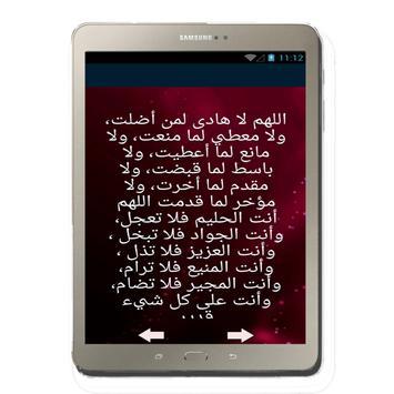 دعاء يهز عرش الرحمان apk screenshot