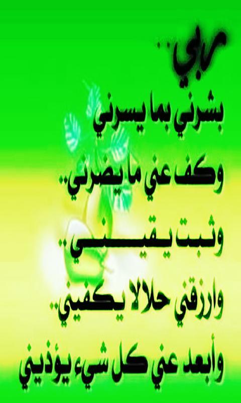 دعاء هز عرش السماء For Android Apk Download