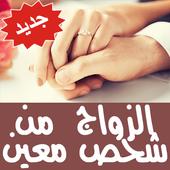 جديد دعاء تيسير الزواج icon