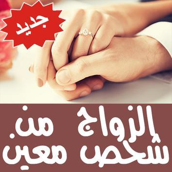 جديد دعاء تيسير الزواج screenshot 5