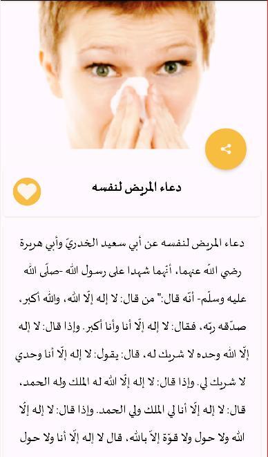 دعاء لشفاء الامراض عن اهل البيت