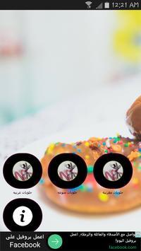 حلويات لذيذه poster