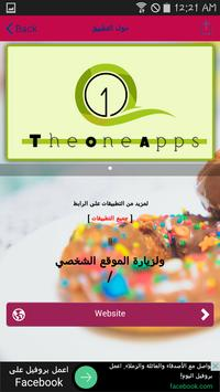 حلويات لذيذه apk screenshot