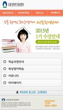 도봉 원어민 화상영어 poster