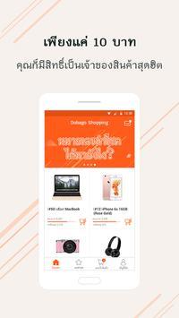 Dobago Shopping Thailand poster