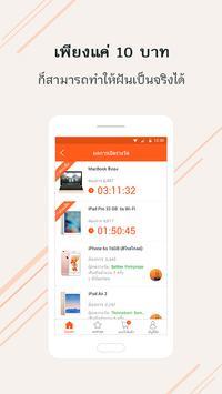 Dobago Shopping Thailand apk screenshot