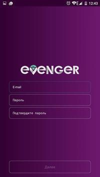 EVENGER - Место событий! (Unreleased) screenshot 2
