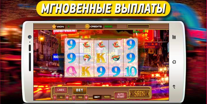 Игровые автоматы - Бонусы на депозиты screenshot 1
