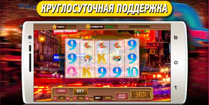 Игровые автоматы - Бонусы на депозиты screenshot 2
