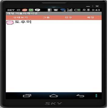미니 채팅 SNS apk screenshot