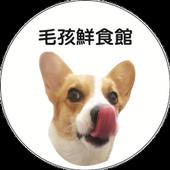 毛孩鮮食館-寵物手工零食鮮食專賣店 icon