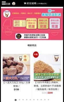 毛孩鮮食館-寵物手工零食鮮食專賣店 apk screenshot