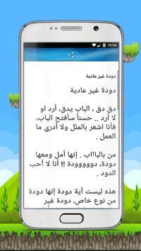 اروع قصص الاطفال المتنوعة و المشوقة screenshot 2