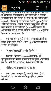 Dog Training Tips in Hindi apk screenshot