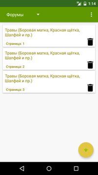 Готовимся к малышу - Форум screenshot 3