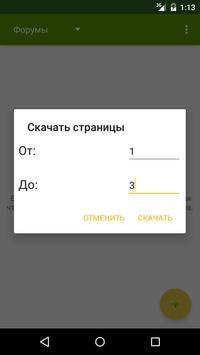 Готовимся к малышу - Форум screenshot 2