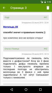 Готовимся к малышу - Форум screenshot 4