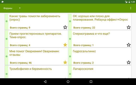 Готовимся к малышу - Форум screenshot 6