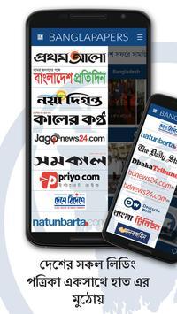 BanglaPapers - latest Bangla News & newspaper apps poster