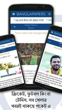 BanglaPapers - latest Bangla News & newspaper apps apk screenshot