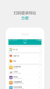 多多教育社区 apk screenshot