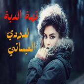 قصص دودي العيساتي - الدية icon