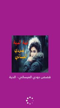 قصص دودي العيساتي - الدية poster