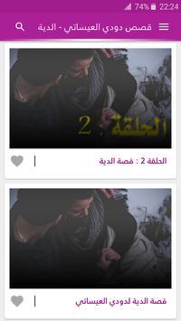 قصص دودي العيساتي - الدية screenshot 1