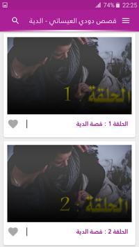 قصص دودي العيساتي - الدية screenshot 2