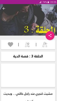 قصص دودي العيساتي - الدية screenshot 3