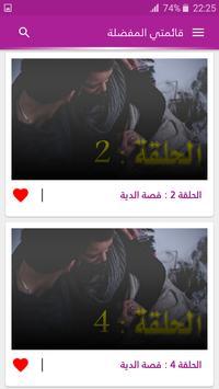 قصص دودي العيساتي - الدية screenshot 4