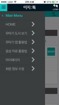 무작정 따라하기 screenshot 3