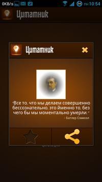 Цитатник WQuotes screenshot 4