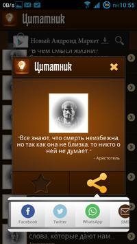 Цитатник WQuotes screenshot 5