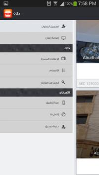 دكان apk screenshot