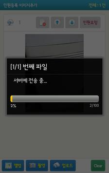 두잇두잉 (두잉씨앤에스 FMS) screenshot 5
