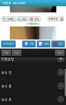 두잇두잉 (두잉씨앤에스 FMS) screenshot 6